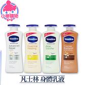 現貨 快速出貨【小麥購物】凡士林 身體乳液 乳液 修護 保濕 保養 肌膚 潤滑 乾燥【S144】