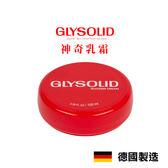 德國 GLYSOLID 神奇乳霜 100ml 保溼霜 護手 護足【小紅帽美妝】