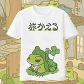 T恤 旅行青蛙t恤短袖男女佛系養蛙遊戲圖案二次元動漫周邊衣服  歐萊爾藝術館