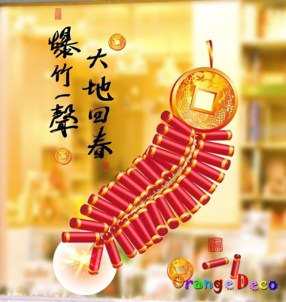 壁貼【橘果設計】爆竹 吊飾 DIY組合壁貼 牆貼 壁紙 壁貼 室內設計 裝潢 壁貼 過年新年 春聯