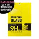 SAMSUNG Galaxy Tab A 8.0 (T295) 專用9H玻璃螢幕保護貼