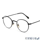 眼鏡框 萊納復古學院風文藝復古金屬圓框眼鏡小清新平光鏡男女款 快速出貨