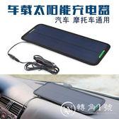太陽能行動電源 電瓶充電器充電板12V18v戶外應急汽車摩托車蓄電池充電器寶