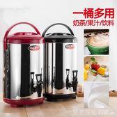 不銹鋼保溫桶奶茶桶咖啡果汁豆漿桶商用8L10L12L雙層保溫桶奶茶店『夏茉生活YTL』