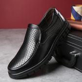 男休閒鞋 平底鞋 夏季鏤空皮鞋夏季透氣商務爸爸鞋保暖男鞋子《印象精品》q1664