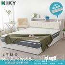 【床組】雙人5尺-【小次郎】皮質床頭加高(床頭箱+床底)~台灣自有品牌-KIKY~Kojiro