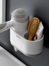 吹風機架衛生間置物架浴室壁掛風筒架子收納廁所免打孔電吹風掛架 ATF 魔法鞋櫃