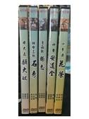 挖寶二手片-D48-000-正版DVD-華語【水滸英雄譜/系列5部合售】-(直購價)
