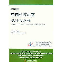 簡體書-十日到貨 R3Y【2012年度中國科技論文統計與分析:年度研究報告(科技政策)】 97875