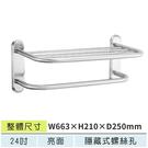 不鏽鋼雙層置物架LEPC-374-24(...