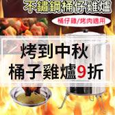 烤到中秋|桶子雞爐9折