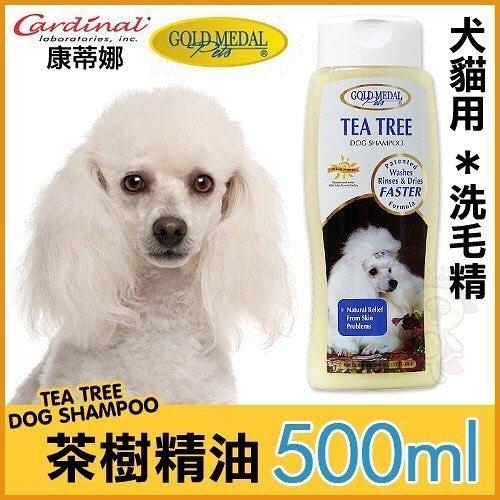 *King Wang*美國康蒂娜Cardinal《果漾-茶樹精油洗毛精》500ml