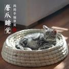 貓抓板 大號貓窩貓舍草窩貓爪板耐磨貓玩具磨爪器貓咪用品