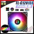 [ PCPARTY ] 利民 Thermalright TL-C12015S 12公分PWM 風扇 ARGB