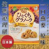 日本【佑瑪道理研】一口燕麥 原味