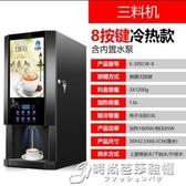 全自動多功能咖啡飲料機商用速溶咖啡機冷熱咖啡奶茶果汁一體機 雙十二全館免運