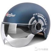 電動摩托車頭盔男電瓶車女士四季通用冬季保暖防曬安全帽個性機車     ciyo黛雅