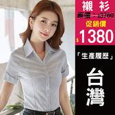 OL短袖長袖白襯衫【MIT台灣生產】中大尺碼 S-8XL ~*艾美天后*~商務職業大尺碼襯衫條紋襯衫女