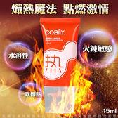 潤滑液 推薦後庭 超商取貨 情趣用品COBILY可比 水溶性人體情趣潤滑液 45ml 熱感型