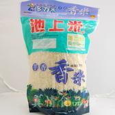池上芋香香米1.5kg