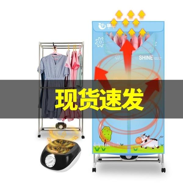 220V 干衣機家用衣服省電雙層小型迷你暖風烘衣速幹衣烘衣機烘干機 樂活生活館