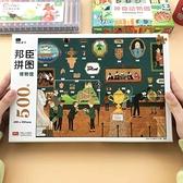 成人減壓500片拼圖男女孩智力益智玩具大拼圖【君來佳選】