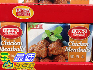 [COSCO代購] 需低溫配送無法超取 FUTONG CHICKEN MEATBALL 富統雞肉丸 500公克2入 _C105669
