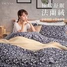 /限時下殺/ 法蘭絨雙人加大四件式床包兩用被毯組-多款任選 5X6.2尺 韓系簡約設計冬被