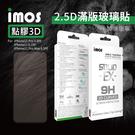 iMos 2.5D滿版玻璃貼 iPhone11系列 iPhone11 Pro 玻璃貼 螢幕 保護貼 防刮 防爆 疏水疏油 抗指紋 康寧