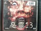 挖寶二手片-V02-104-正版VCD-電影【惡靈13】-莫瑞亞伯拉罕 東尼沙霍柏(直購價)