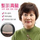 中老年/媽媽髮超透氣抗菌內網*100%真髮可染可燙整頂真髮假髮【MR09】