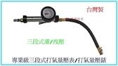 專業級三段式打氣量壓表/打氣量壓錶/胎壓表/胎壓計