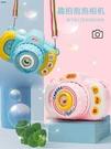 泡泡機 少女心照相機泡泡機網紅吹泡泡槍神器抖音同款兒童全自動電動玩具