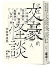 文豪怪談──從江戶到昭和的幻想引路人:小泉八雲‧夏目漱石‧泉鏡花‧佐...【城邦讀書花園】