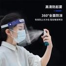 【現貨免等 售完即停】防護面罩 防疫面罩...
