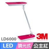 展示機出清!! 3M 58° 博視燈 調光式LED檯燈 LD-6000_ LD6000PN 公主紅 ★台灣製造品質有保障