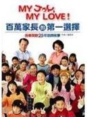 博民逛二手書《My Joy, My Love! 百萬家長的第一選擇: 佳音英語2