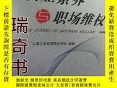 二手書博民逛書店職業素養與職場維權罕見上海工會管理職業學院Y162251 上海工