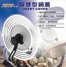 【YOTO悠樂】悠樂智慧型鍋蓋/萬用鍋蓋...