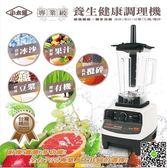 現貨110V  小太陽冰沙機 不銹鋼調理機 養生機 豆漿機 果汁機 TM-760 攪拌棒  免運 摩可美家