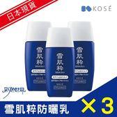 【3入】KOSE雪肌粹防曬乳液30ml/入 (SPF50+/PA++++)