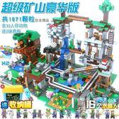 益智組裝拼裝兒童礦井積木玩具tz5072【歐爸生活館】