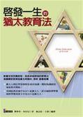 (二手書)啟發一生的猶太教育法
