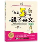 每天5分鐘親子英文(暢銷2版):用美國父母的日常會話小短句,打造小孩自然習慣聽說