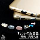 Type C 耳機塞 + 充電孔塞 鋁合金 Type-C 專用 耐用 耳機孔 低調 質感好 止滑 Note8 U11 防塵塞
