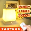 插電臺燈臥室床頭喂奶嬰兒可移動手提睡眠 遙控節能無線充電小夜燈 「時尚彩紅屋」