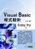 二手書博民逛書店《Visual Basic程式設計 Easy try(附光碟)》
