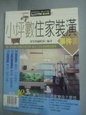 【書寶二手書T2/設計_WFJ】小坪數住家裝潢事件事_麥浩斯編輯部