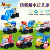 Hamee 車仔王 扭蛋積木玩具車 創意工程 益智拼裝 消防車 警車 救護車 (隨機出貨) 400698