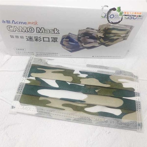 永猷醫用口罩-迷彩荒野綠(50入/盒)(雙鋼印)